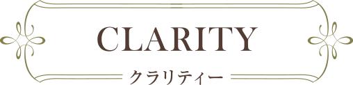 CLARITY クラリティー