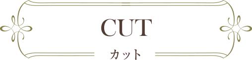 CUT カット