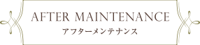 AFTER MAINTENANCE アフターメンテナンス