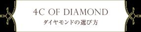4C OF DIAMOND ダイヤモンドの選び方