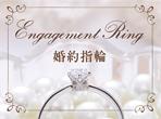 EngagemenRing 婚約指輪