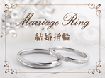 MarriagRing 結婚指輪