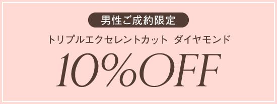 男性ご成約限定 トリプルエクセレントカット ダイヤモンド 10%OFF