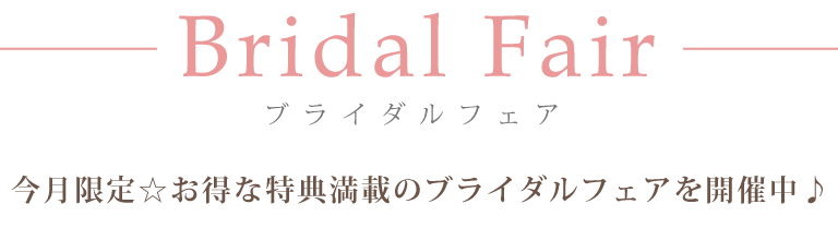 BridalFair ブライダルフェア