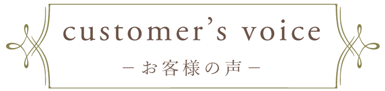 customers VOICE of remake お客様の声 リメイク