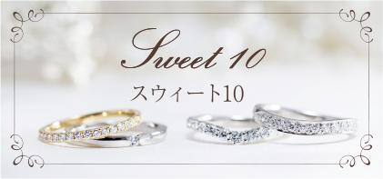 Sweet 10 スウィート10