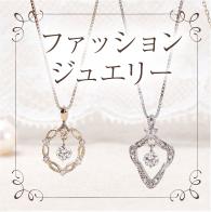 Fashion  jewelry ファッションジュエリー