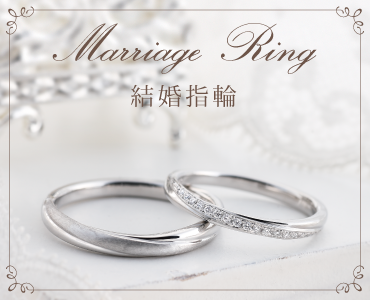 MarriageRing 結婚指輪