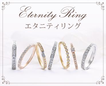 Eternity エタニティ