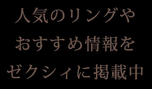 ゼクシィ紹介中