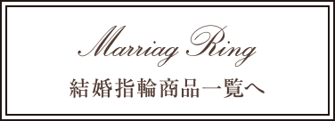 MarriagRing 結婚指輪商品一覧へ