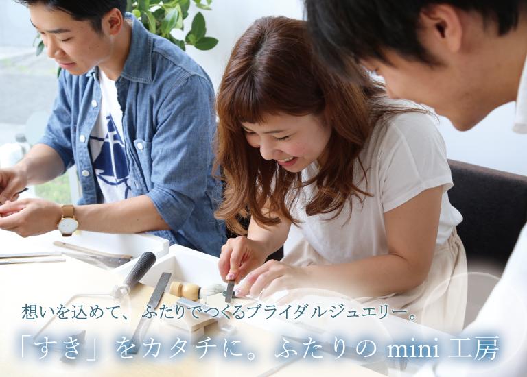 岡山・広島の結婚指輪、婚約指輪ならジュエリースタジオアドバンス